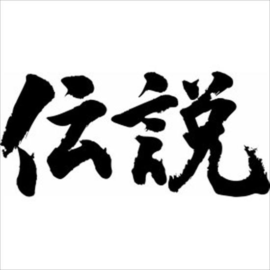 densetsu-yoko_R.jpg