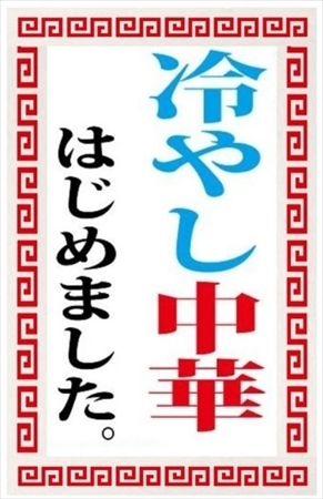hiyasichuuka-e1526359857623_R.jpg